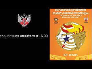 Всероссийские соревнования по боксу среди юниорок(17-18) и девушек (15-16) День 3