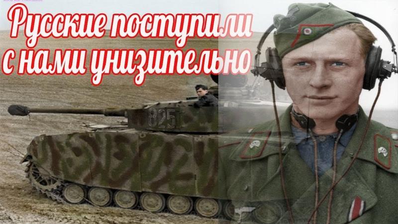 Русские поступили с нами унизительно 5-ая танковая дивизия Вермахта Мемуары немецкого танкиста