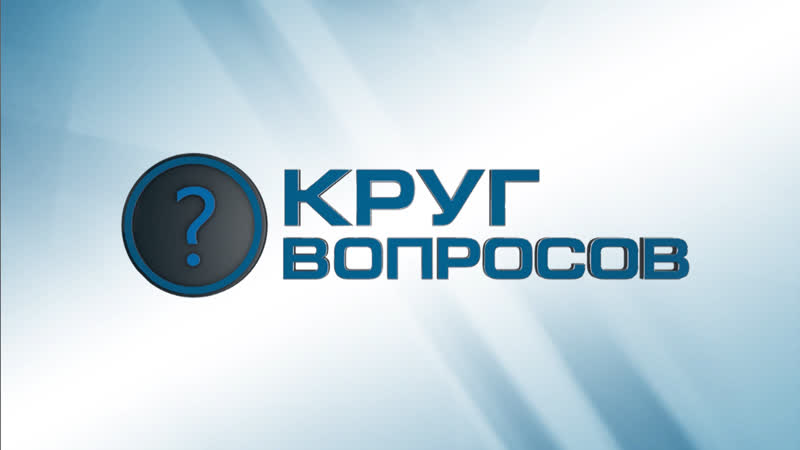Круг вопросов В гостях главный инженер березниковского филиала АО Газпром газораспределение Пермь Юрий Старцев