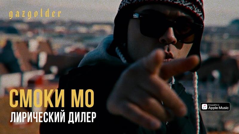 Смоки Мо Лирический дилер Real Rap