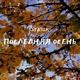 STASIK - Последняя осень