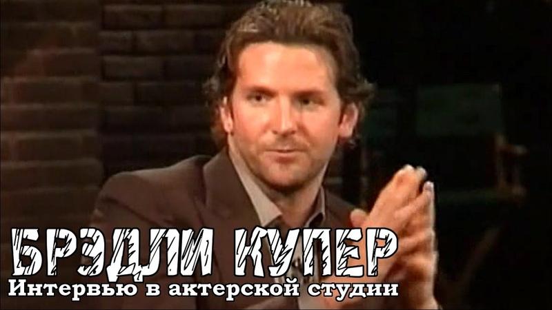 Брэдли Купер Интервью в Актерской студии Bradley Cooper Inside the Actors Studio
