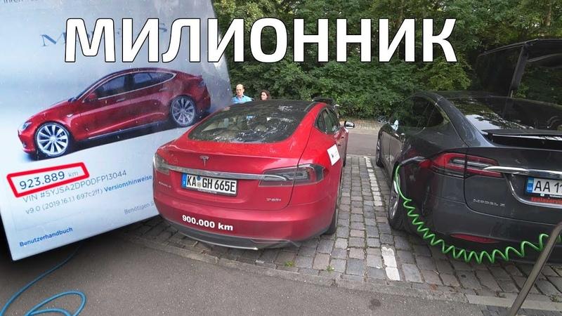 926000 Километров на Model S Что менялось в самой дальнобойной Tesla