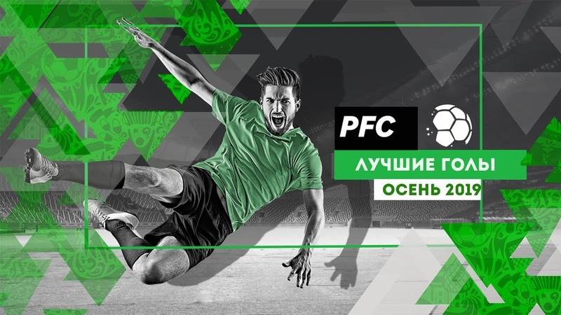 Лучшие голы Регулярного Чемпионата PFC   Осень 2019