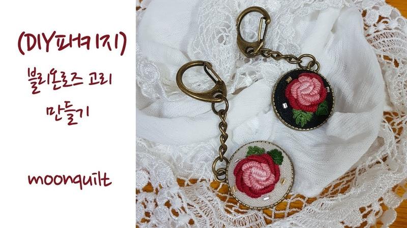 프랑스자수 embroidery DIY KIT 블리온로즈 참장식고리 만들기