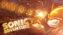 МОЯ ЛЮБИМАЯ ИГРА ПРО ЕЖА ¦ Sonic Adventure DX