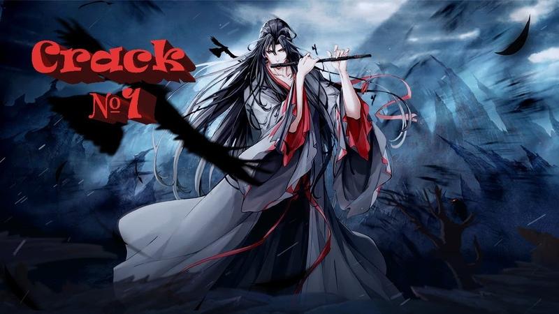 Магистр дьявольского культа |Mo Dao Zu Shi| Crack 1 (Rus)