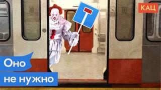 Почему в вашем городе не нужно строить метро / @Максим Кац