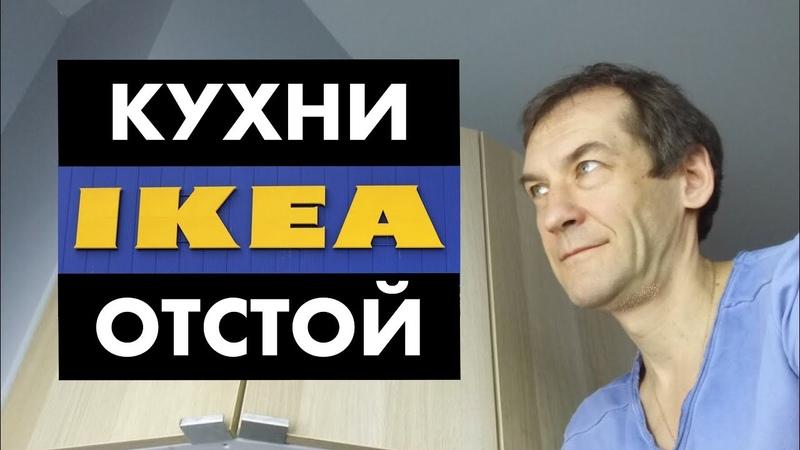 Вместо кухни IKEA Цена и качество 12