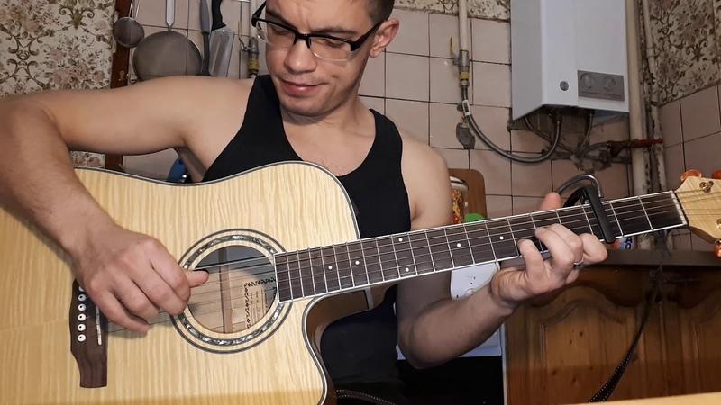 Данил Плужников Пилигрим на гитаре разбор песни