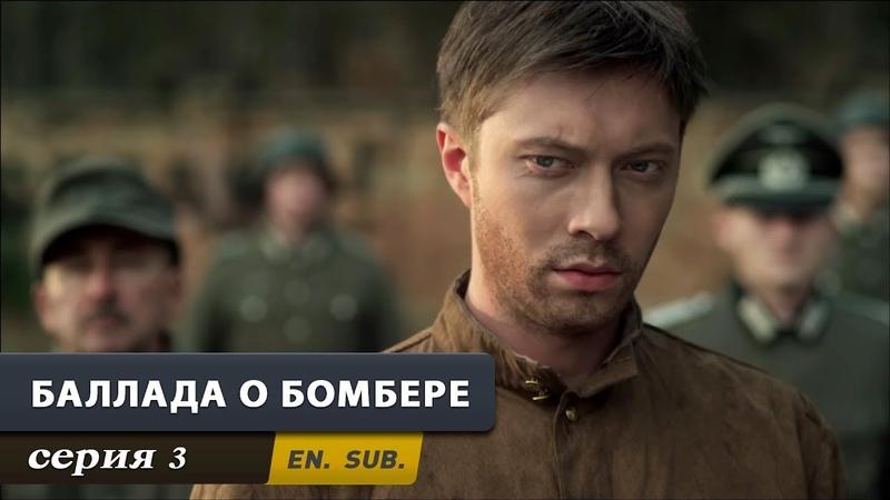 Баллада о бомбере Серия 3 Военный Сериал The Bomber Episode 3 With English subtitles