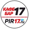 КафеБар17&pir17.ru Вовремя&Угощаем !