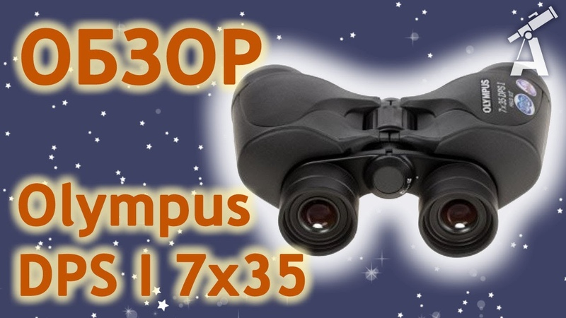 Обзор бинокля Olympus DPS I 7x35