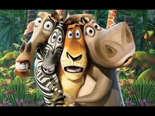 Мадагаскар все части 1 2 3 мультфильм 2005 2008 2012