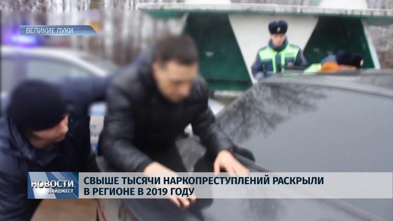 Новости Псков 18 02 2020 Свыше тысячи наркопреступлений раскрыли в регионе в 2019 году