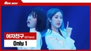 ※방송 최초 공개※ 콘서트에서만 볼 수 있었던 여자친구(GFRIEND) - 'Only 1' 특별무대!