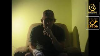 Обучающее видео по игре на духовом манке. Базовый кряк.