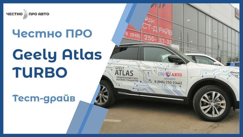 Честно ПРО Geely Atlas Джили Атлас 1.8 Turbo GDI на автомате DSI M78. Часть вторая Тест драйв