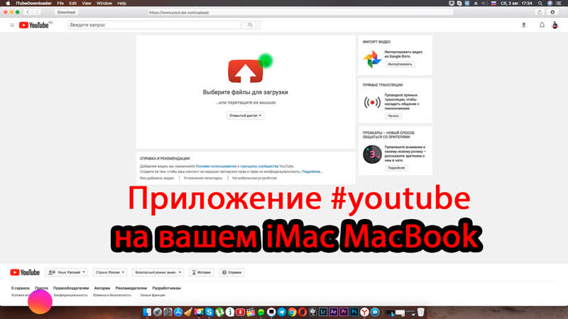 Приложение youtube на вашем iMac MacBook Бесплатно 2019