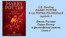 2. Гарри Поттер и философский камень / Harry Potter e la pietra filosofale, audiolibro
