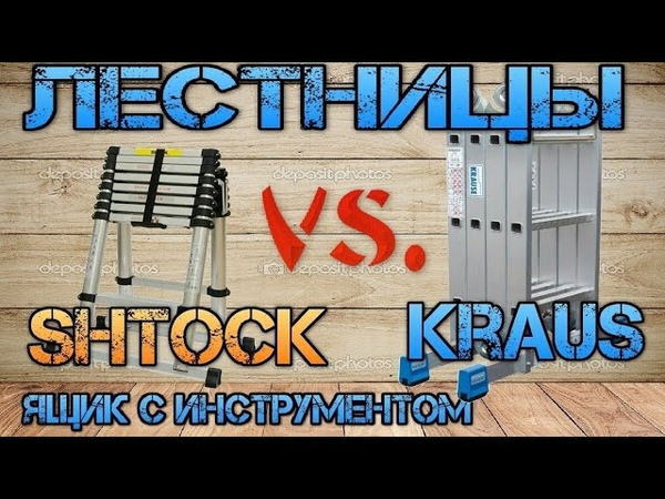 Какую лестницу выбрать! Сравнение стремянок, трансформеров, телескопических. Krause против Shtok.