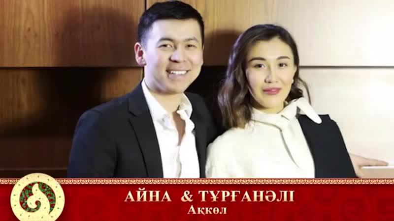243. Айна Қалмағанбетова и Тұрғанәлі Шарап - Ақкөл (аудио)