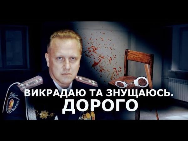 Податковий кат у Дніпрі бізнесмена викрав та тримав у заручниках податківець Сергій Пеньков