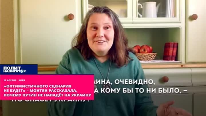«Оптимистичного сценария не будет» – Монтян рассказала, почему Путин не нападёт на Украину