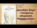 ДЖЕЙМС БОРГ СЕКРЕТЫ ОБЩЕНИЯ МАГИЯ СЛОВ ЧАСТЬ 3