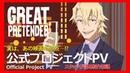 TVアニメ「GREAT PRETENDER」(グレートプリテンダー)公式プロジェクトPV