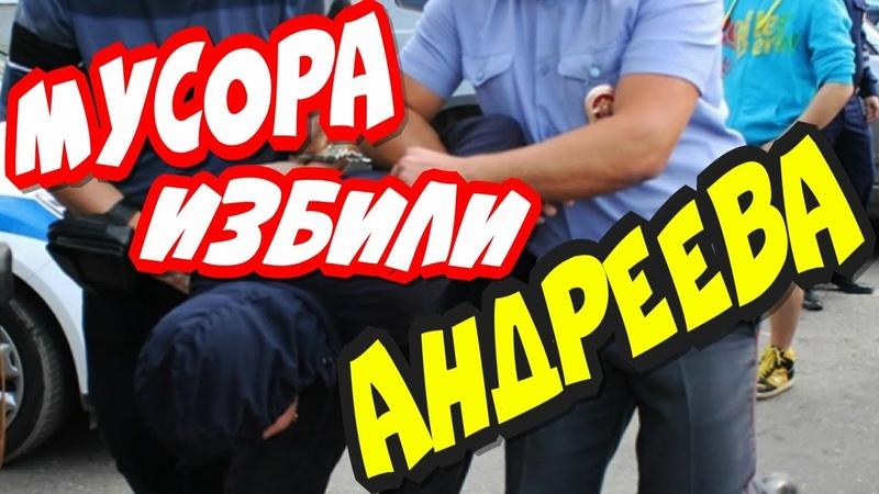 Россия🔥 Менты в Сочи избили журналиста за то что он сделал им замечание 🔥
