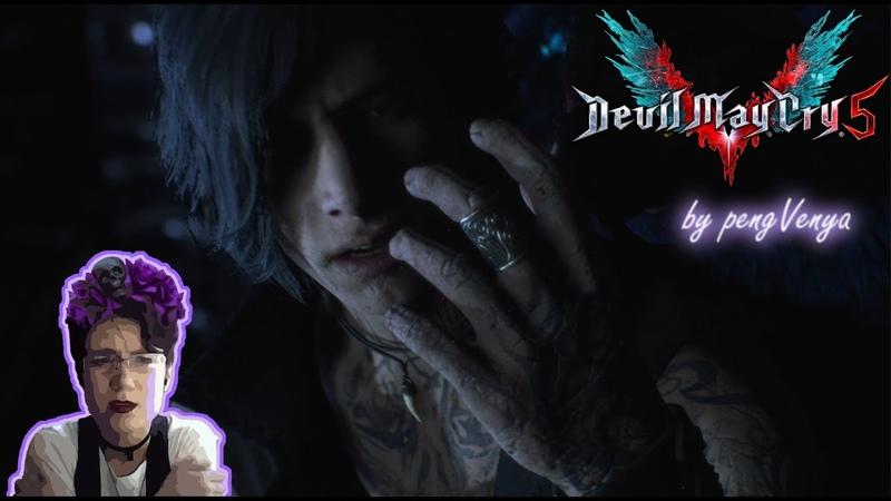 Devil May Cry 5 ПРОХОЖДЕНИЕ - Серия 9 (Три воина Распутье: V) - 16