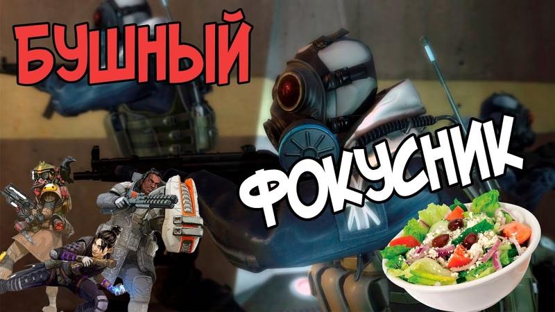 Смешные моменты Салат с косточками из оливок GTA CS GO PUBG APEX DOTA2 Garry's Mod