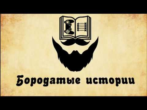 Бородатые истории Эберрон