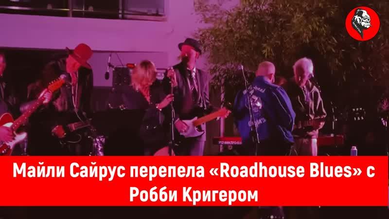 Майли Сайрус перепела Roadhouse Blues с Робби Кригером
