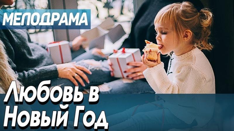 Легкий новогодний фильм про счастье Любовь в Новый Год Русские мелодрамы новинки 2019