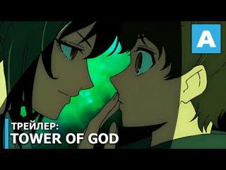 Tower of god трейлер тв-аниме. премьера в апреле 2020.