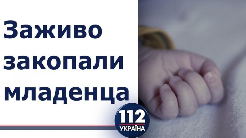 Жестоко убили младенца две жительницы Львовской области