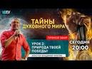 Тайны Духовного Мира - Владимир Мунтян / Урок 2 - Природа твоей победы