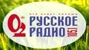Реклама на Русском радио Березники 08.07.2017