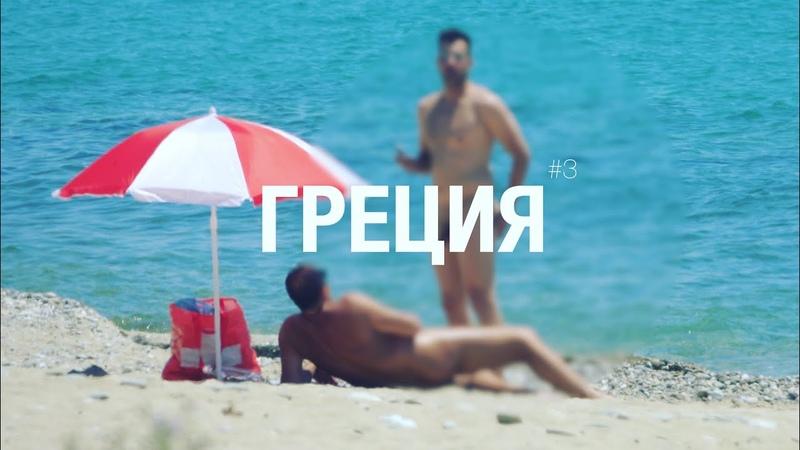 Нудисты атакуют Метеоры и греческая медицина Греция на машине 3