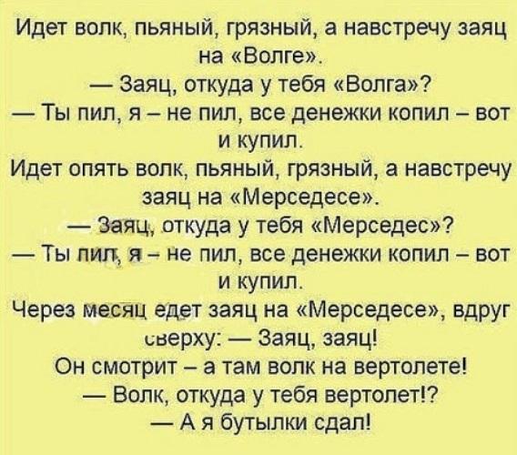 Анекдоты Вк