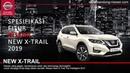 Spesifikasi, Fitur Nissan New X-Trail 2019