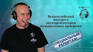 VI Всероссийский конгресс звукорежиссеров музыкальных программ