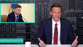 ФУРГАЛ ЗАДЕРЖАН. ПУТИН МОЧИТ ЛДПР. Выступление Жириновского. Алексей Навальный !!!