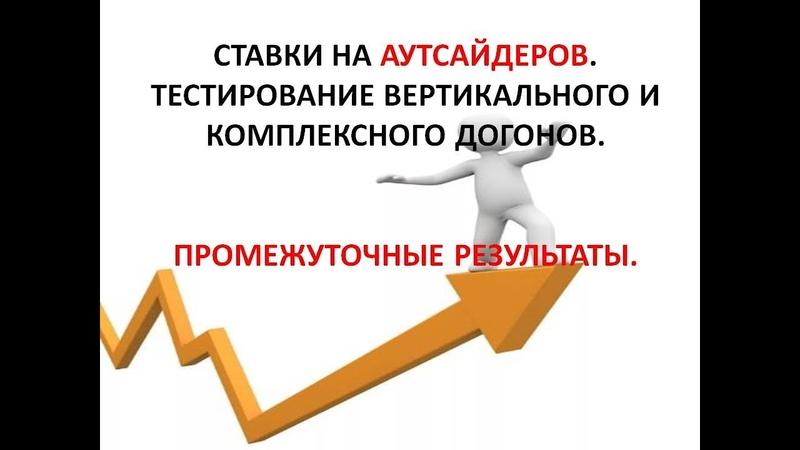 Ставки на аутсайдеров Тестирование стратегий Комлексный догон против Вертикального