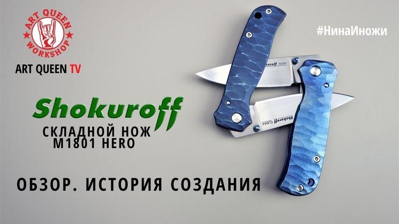 Обзор складного ножа Shokuroff knives M1801 HERO история создания ножа Алексея Шокурова