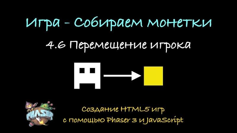 4.6 Перемещение игрока. Создание HTML5 игр с помощь Phaser 3 и JavaScript