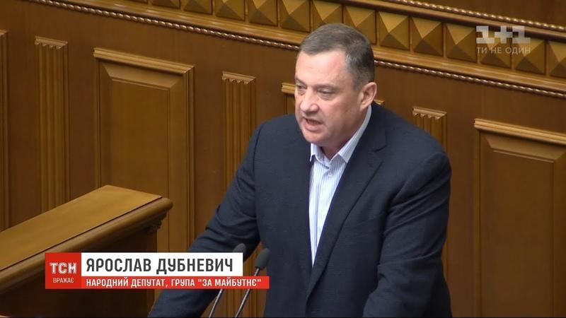 Заробив на оборудках 93 мільйони гривень ВР дала дозвіл на затримання й арешт нардепа Дубневича