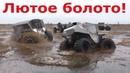 Череповецкий гряземес 2. на 6 вездеходах: Валли, Феникс, Ёж и две переломки.